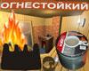 Термостойкий уплотнитель
