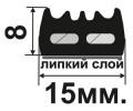 E-профиль (15х8мм.) Самоклеющийся резиновый (EPDM) уплотнитель для дверей и окон