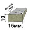 Самоклеющийся резиновый пористый уплотнитель (EVA) 10х15мм.