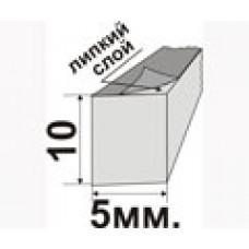 Уплотнитель самоклеющийся (ппэ) 10x5мм. (цена за 1п.м.)