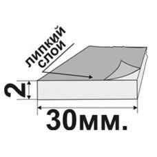 Уплотнитель самоклеющийся (ппэ) 2x30мм.
