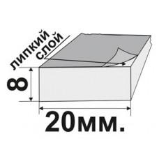 Уплотнитель самоклеющийся пористый ППЭ 8x20мм. (цена за 1п.м.)