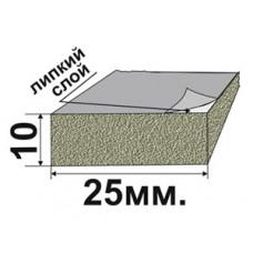 Пористый резиновый EVA самоклеящийся уплотнитель 10х25мм