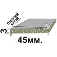 Резиновый пористый самоклеящийся уплотнитель 3х45мм