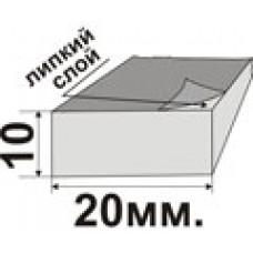 Уплотнитель самоклеющийся (ппэ) 10x20мм. (цена за 1п.м.)