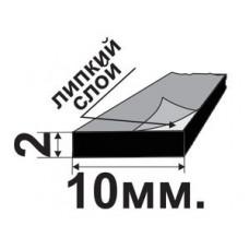 Лента термоуплотнительная (2х10мм.) Самоклеющаяся ЛТУ