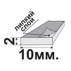 Пористый самоклеющийся уплотнитель 2x10мм.