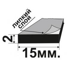 Лента термоуплотнительная (2х15мм.) Самоклеющаяся ЛТУ