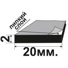 Лента термоуплотнительная (2х20мм.) Самоклеющаяся ЛТУ