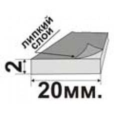 Уплотнитель самоклеющийся (ппэ) 2x20мм.