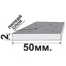 Уплотнитель самоклеющийся (ппэ) 2x50мм.