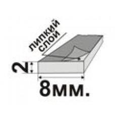 Уплотнитель самоклеющийся (ппэ) 2x8мм. (цена за 1п.м.)