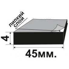 Лента термоуплотнительная (4х45мм.) Самоклеющаяся ЛТУ