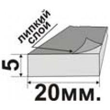Уплотнитель самоклеющийся (ппэ) 5x20мм. (цена за 1п.м.)