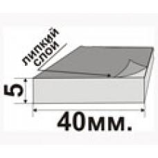 Уплотнитель самоклеющийся (ппэ) 5x40мм. (цена за 1п.м.)