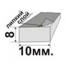 Уплотнитель самоклеющийся (ппэ) 8x10мм. (цена за 1п.м.)