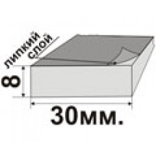 Уплотнитель самоклеющийся (ппэ) 8x30мм. (цена за 1п.м.)
