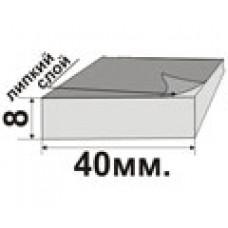 Уплотнитель самоклеющийся (ппэ) 8x40мм. (цена за 1п.м.)