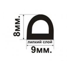 D-профиль (9х8мм.) Самоклеющийся резиновый (EPDM) уплотнитель