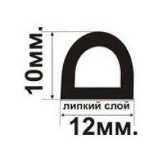 D-профиль (12х10мм.) Самоклеющийся резиновый (EPDM) уплотнитель для деревянных и металлических дверей