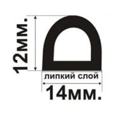 D-профиль (14х12мм.) Резиновый самоклеющийся (EPDM) уплотнитель для металлических и деревянных дверей и окон