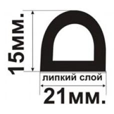 D-профиль (21х15мм.) Самоклеящийся резиновый (EPDM) уплотнитель для металлических дверей