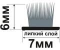 Щеточный уплотнитель 3P самоклеющийся 7х6мм