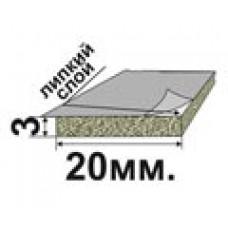 Самоклеющийся резиновый пористый уплотнитель 3х20мм
