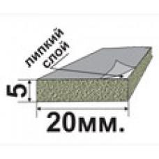 Самоклеющийся резиновый пористый уплотнитель 5х20мм.