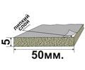 Самоклеющийся резиновый пористый уплотнитель (EVA) 5х50мм.